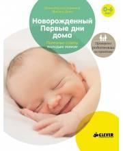 Новорожденный Первые дни дома Полезные советы молодым мамам