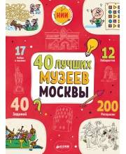 40 лучших музеев Москвы Буткова О.