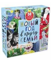 Новый год в кругу семьи Комплект из 50 брошюр Издательство Clever