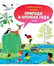 Главная книга малыша Природа и времена года