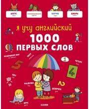 Я учу английский 1000 первых слов Бессон А. Издательство Clever