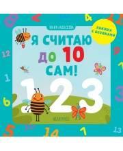 Детский сад на ковре Я считаю до 10 сам Алексеева Ю. Издательство Clever