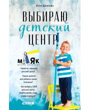 Выбираю детский центр Данилова Ю. Издательство Clever