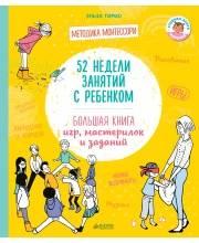 Жизненные навыки Книги для родителей 52 недели занятий с ребенком Большая книга игр, мастерилок и заданий Тирио Э.