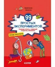 Зарядка для мозгов 99 простых экспериментов Нессман Ф., Зетун Ш. Издательство Clever
