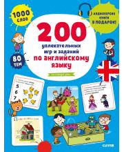 Мой первый английский 200 увлекательных игр и заданий по английскому языку на каждый день 3-6 лет