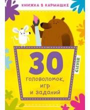 Книжка в кармашке 30 головоломок, игр и заданий