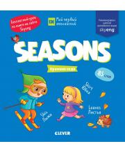 Мой первый английский Seasons Времена года Издательство Clever