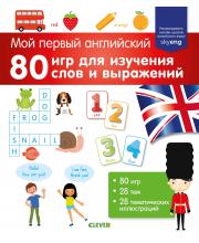 Мой первый английский 80 игр для изучения слов и выражений