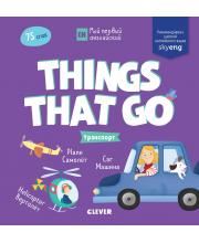 Мой первый английский Things that go Транспорт Издательство Clever