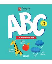 Мой первый английский ABC Английский алфавит