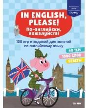 Мой первый английский In English, please По-английски, пожалуйста 100 игр и заданий для занятий по английскому языку