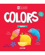Мой первый английский Colors Цвета Коровкина А. Издательство Clever