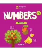Мой первый английский Numbers Цифры Коровкина А.