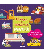 Найди и покажи малыш Машины и машинки Издательство Clever