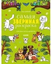 Нарисуй и раскрась Самая звериная раскраска Данилова Л.