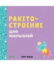 Электромагнетизм для малышей Ферри К. Издательство Clever