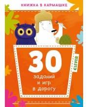 30 заданий и игр в дорогу Издательство Clever