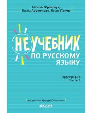 Неучебник по русскому языку Орфография Часть 1 Кронгауз М.