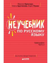 Неучебник по русскому языку Орфография Часть 2 Кронгауз М.