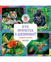 Кто прячется в джунглях Уткина О. Издательство Clever