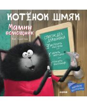 Котенок Шмяк Мамин помощник