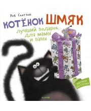 Котенок Шмяк Лучший подарок для мамы и папы