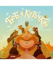 Книжки-картинки Боб и курочки Мурзатаева Е.
