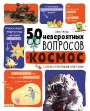 Мой первый школьный проект 50 невероятных вопросов про космос Мона К.