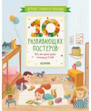 Первые плакаты малыша 10 развивающих постеров Издательство Clever