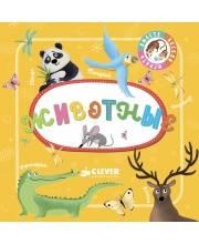 Животные Издательство Clever