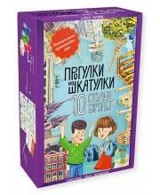 Прогулки из шкатулки 10 столиц Европы Увлекательное путешествие-игра Павлюк С.