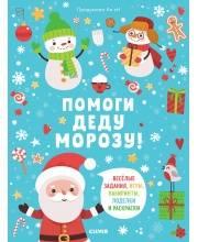 Помоги Деду Морозу Эн А. Издательство Clever