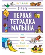 Расту и учусь Первая тетрадка малыша 5-6 лет Арройо Б.