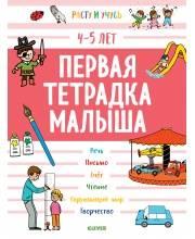 Расту и учусь Первая тетрадка малыша 4-5 лет Ласко Ш.