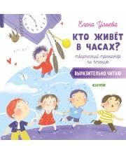 Творческий тренажёр по чтению Выразительно читаю Ульева Е. Издательство Clever
