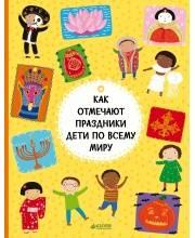 Как отмечают праздники дети по всему миру Хараштова Х., Ханачкова П. Издательство Clever