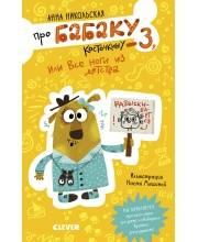 Уморительно смешные книги Про Бабаку Косточкину-3, или Все ноги из детства Никольская А.
