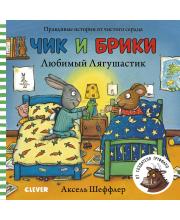 Чик и Брики Любимый Лягушастик Шеффлер А.