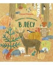 Университет для детей Книжка с окошками В лесу Макьюэн К.