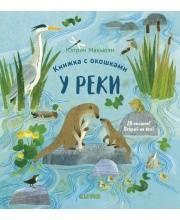 Университет для детей Книжка с окошками У реки