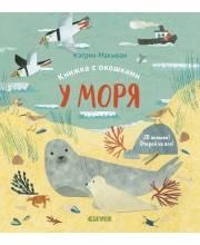 Университет для детей Книжка с окошками У моря