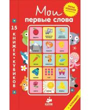 15 книжек-кубиков Русский язык Издательство Clever