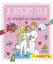 Я люблю тебя 25 открыток-раскрасок Издательство Clever