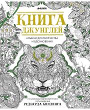 Книга джунглей Альбом для творчества и вдохновения