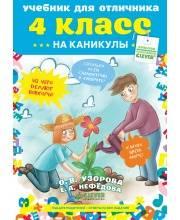 Учебник для отличника на каникулы 4 класс Узорова О В.,Нефедова Е А.