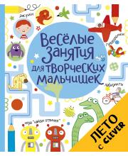 Весёлые занятия для творческих мальчишек Боулман Л., Маклейн Д. Издательство Clever