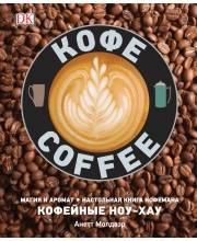 Кофе Молдвэр А. РОСМЭН
