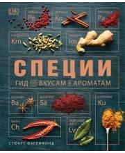 Специи Гид по вкусам и ароматам Фарримонд С. РОСМЭН