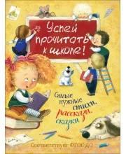 Самые нужные стихи рассказы сказки Бунин И. А., Пушкин А. С., Фет А. А. и др.